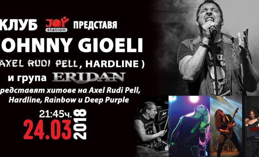 Johnny Gioeli (HARDLINE, AXEL RUDI PELL) to Perform in Sofia, Bulgaria, alongside ERIDAN